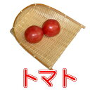 トマト 2〜3個
