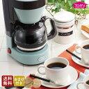 【ミルクフォーマー付き】【送料無料】Toffy 4カップコーヒーメーカー K-CM1 トフィ