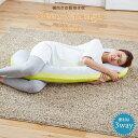 【あす楽】スリープバンテージ ピローネスト 抱き枕 「安眠のための横向き枕」France Bed フ