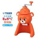 【送料無料】TIGER タイガー魔法瓶 かき氷器 きょろちゃん 復刻版【KO】【2016SS】【02P03Sep16】