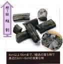 樫1級 短割(備長炭)■うなま備長炭(宮崎)12kg
