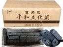 オガ炭 10k ■平和文化炭 10kg...