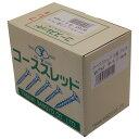YAMAKI コーススレッド 小箱 フレキ 半ネジ W75F 4.2×75 (200本入)
