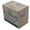 YAMAKI コーススレッド 小箱 フレキ 半ネジ W90F 4.8×90 (200本入)