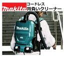 【makita】マキタ 充電式背負いクリーナー(掃除機) VC260DZ 18V(本体のみ) バッテリー・充電器別売