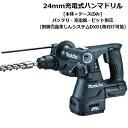 あす楽対応 マキタ 24mm充電式ハンマードリル(SDSプラスシャンク)(3モード) HR244DZKB(黒) 18V(本体のみ・ケース付)
