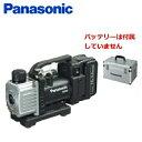 【Panasonic】パナソニック Dual(14.4V/18V兼用)充電式真空ポンプ EZ46A3K-B(※ケース・ポンプオイル付き、本体のみ)