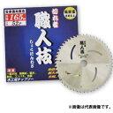 【ハウスBM】ハウスビーエム 165mmマルノコ用チップソー 職人技 φ165mm×52P 日本国内製造品