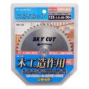 【ハウスBM】ハウスビーエム 125mm充電マルノコ用チップソー スカイカット/木工用 WD125 φ125mm50P