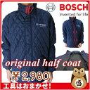 あす楽対応【BOSCH】ボッシュ オリジナルフルジップジャンパー2017(防寒用長袖ブルゾン) BOSCH刺繍入り&中綿キルティングジャケット メンズフリーサイズ