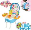 子供用玩具 ときめきキッチンセット おもちゃ 料理 女の子 プレゼント 送料無料