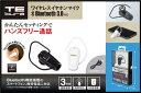 ワイヤレスイヤホンマイク hac6706 ハンズフリー Bluetooth 送料無料