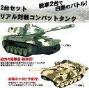 戦車ラジコン2台セット リアル対戦 コンバットタンク/2台で対戦