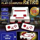 FCゲーム互換機 ファミコン互換機 プレイコンピューター レトロ コントローラー2個付き 送料無料