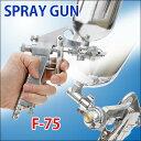 重力式エアースプレーガン 口径1.5mm F-75 塗装作業...