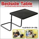 ベッドサイドテーブル シングル・セミダブル・ダブルベットに 寝ながらノートPCの操作に便利 送料無料