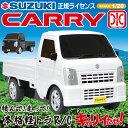 SUZUKI スズキ 正規ライセンス 軽トラ キャリィ/CARRY/ラジコン/コレクション・インテリア・ 模型・CM キャリー R/C ホワイト 送料無料