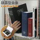 辞書型金庫 Lサイズ 本棚 鍵付き 家庭用金庫 送料無料