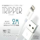MFi認証済みのライトニングケーブル TRIPPER【DT-MFILC2m】iPhone6/iPhone6s/iPhone6PlusS/ 送料無料※代引不可