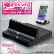 送料無料 iPhone充電スタンド(縦置き) iPhone6s対応※代引き不可※