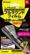 【送料無料】iPhone6用/全面に張れるフルラウンドフィルム 光沢ハードコート スクリーンプロテクター/液晶保護フィルム/iP6-FUHC(代金引換はできません)