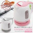 飲む時だけ・必要な時だけ沸かすエコスタイル コンパクトケトル KTK-300 電気ケトル おしゃれ