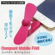 コンパクトモバイルファン スマホ用携帯扇風機 送料無料