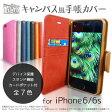 iPhone6S/6対応 手帳型ケース iPhone6ケース スマホケースフリップケース マグネット式で便利な手帳カバー スタンドにもなる カードポケット付 LBR-6CD  デニム 送料無料