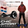チック スマート C1(CHIC Smart C1) 正規品 電動二輪車 送料無料【P10】