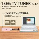 PC専用USBワンセグチューナー LT-DT306BK USBで簡単接続! 番組表や予約録画も! 送料無料
