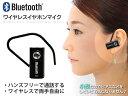 BluetoothワイヤレスイヤホンマイクN95 ハンズフリーイヤホンマイク ブルートゥースマイク Bluetooth3.0対応 送料無料