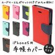 【送料無料】iPhoneSE/5s/5用 手帳型ケース 手帳カバー 8種 ポケット付 iphone5ケース 手帳タイプ
