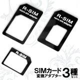 【送料無料・ゆうパケット】nanoSIMアダプタ3P 携帯SIMカードサイズ変換アダプタセット