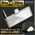 Lightning→Dock変換アダプター・音声出力にも対応・Dock型スピーカーをiPhone5S/iPhone5で再利用。【送料無料 代引不可】