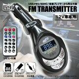 【送料無料】車載用 FMトランスミッター リモコン付 USB 音楽プレーヤーから再生可能 iphone スマホ 内の音楽OK LBR-SP09