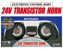24V ミツバサンコーワ トランジスターホーン 電子ホーン 迫力の大音量 送料無料【あす楽】