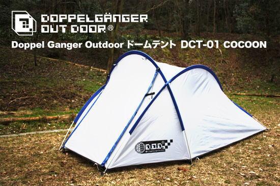 【送料無料】ドッペルギャンガー ドームテント■DCT-01■2人用■ツーリングに最適