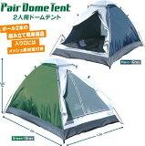 2人用ドームテント 組立式 HAC1258 キャンプ ツーリングテント アウトドア 送料無料