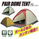 2人用ドームテント