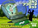 【ゴルフ用品】ゴルフ アプローチ練習ネット マット付き チップショット練習用ネット ゴルフネット 練習ネット
