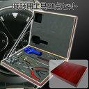 ご自宅でベルト調整、電池交換■時計用工具20点セット