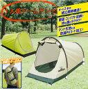1人用ドームテント 一人用テント ツーリング 登山 軽量コンパクト HAC1566 送料無料