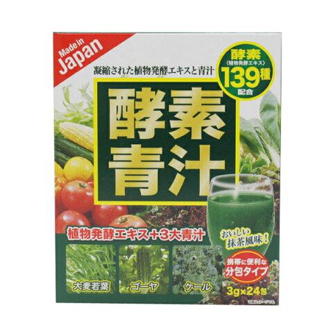 酵素青汁 3g×24包 送料無料