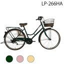 関東・大阪地域限定販売 自転車 26インチ LEDオートライト Hフレーム シティサイクル ママチャリ Lupinus ルピナス LP-266HA