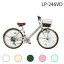 関東・大阪地域限定販売 自転車 24インチ Vフレーム シティサイクル ママチャリ Lupinusルピナス LP-246VD
