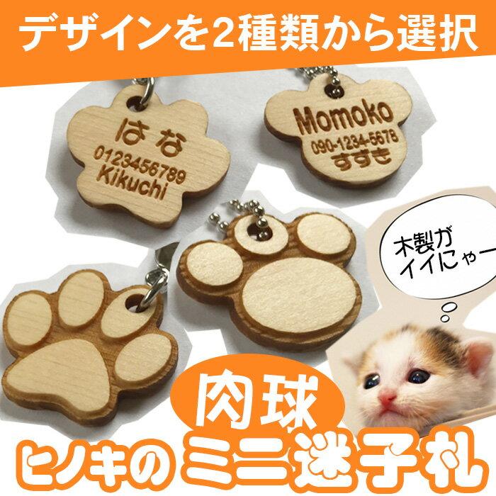 猫 ペット 迷子札 名札 名前 ネームプレート 名入れ ネームタグ ミニ 肉球型