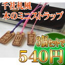 【名入れ】木札 ミニストラップ 千社札風 3個セット 10P03Dec16