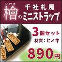 【名入れ】木札 ミニストラップ 千社札風 ヒノキ 3個セット プレゼント ギフト お歳暮 クリスマス
