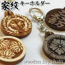 家紋 キーホルダー 木製 戦国武将 ヒノキ ウォールナット 送料無料 プレゼント 作成