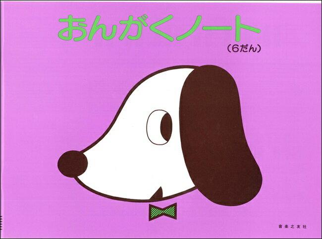 おんがくのーと(6だん)【バラ可】 / 音楽之友社
